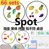 Growing! Spot!找不同,中文词汇 67组670个词汇+增加中 Learning Chinese voca
