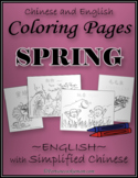 Spring Coloring Pages {English with Simplified Chinese}