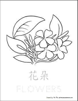 Spring Coloring Pages {English with Traditional Chinese}