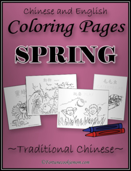 Spring Coloring Pages {Traditional Chinese}