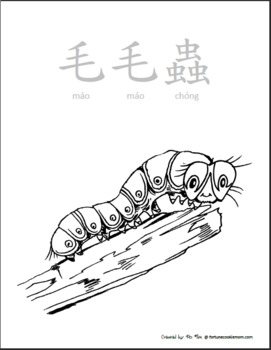 Spring Coloring Pages {Traditional Chinese with Pinyin}