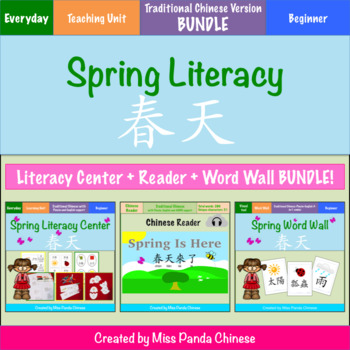 Teach Chinese: Spring Literacy. Word Wall. Story. BUNDLE (Traditional Ch)