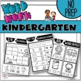 Kindergarten No Prep Word Work