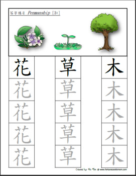 Spring Pre-K/K Pack (English with Simplified Chinese)