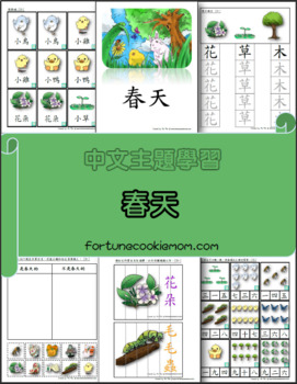 Spring Pre-K/K Pack (Traditional Chinese)