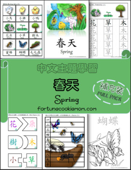 Spring Theme FULL Pack (English with Traditional Chinese)