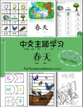 Spring Theme FULL Pack (Simplified Chinese with Pinyin)