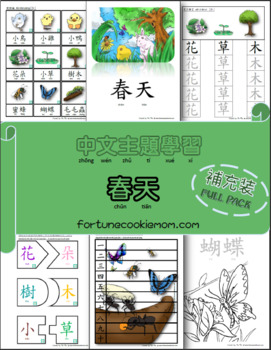 Spring Theme FULL Pack (Traditional Chinese with Pinyin)
