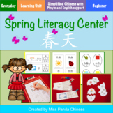 Teach Chinese: Spring Literacy Center (Simplified Chinese-Pinyin-English)