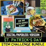 St. Patrick's Day STEM Challenge Bundle 1:1 Paperless Version