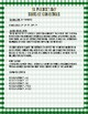 St. Patrick's Day Sentence Corrections: Punctuation Review Worksheet