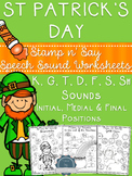St Patrick's Day Speech Sound Worksheets- No Prep