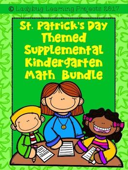 St. Patrick's Day Themed Supplemental Math Bundle