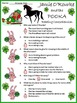St. Patrick's Day Activities: Jamie O'Rourke & The Pooka Activity Packet