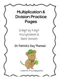 St. Patrick's Day Multiplication & Division Practice Pages