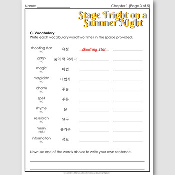 Stage Fright on a Summer Night, an English Novel Study for Korean Students