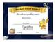 Star Award Certificates -Behavior