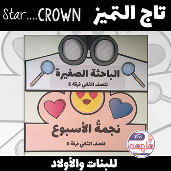 Star Crown - تاج التميز