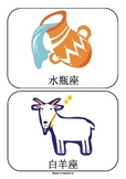 Star Signs in Chinese Flashcards