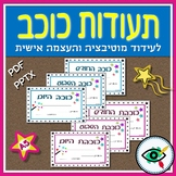 Star award certificates in Hebrew