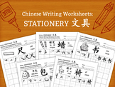 Stationery - Chinese Writing Worksheets - 20 pages DIY Printable