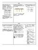 Math 1 Statistics EOC Review Packet