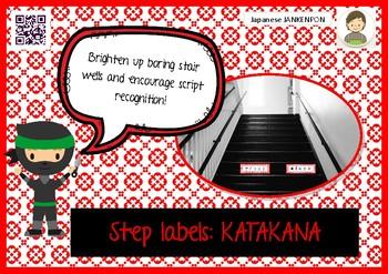 Step Labels: KATAKANA