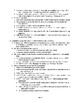 Step by Step Review of Protein Synthesis (Quick Biology Review and Handout)