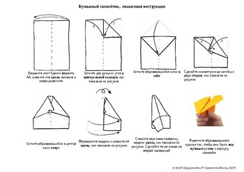 Step By Step Instructions In Russian Paper Plane By Kirill