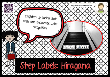 Step labels : Hiragana : BLACK AND WHITE VERSION