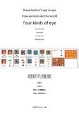 Steve Jenkin's Eye to Eye book activity