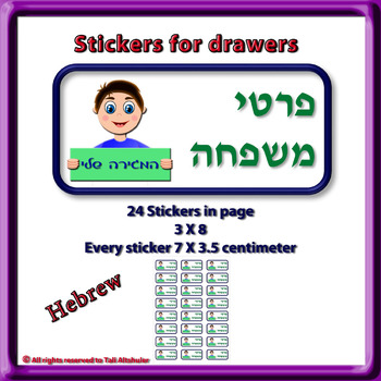Stickers for drawers boy Hebrew