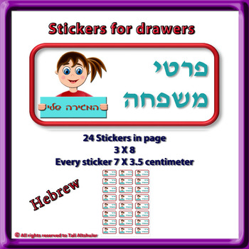 Stickers for drawers girl Hebrew