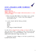 Strawket STEM Project