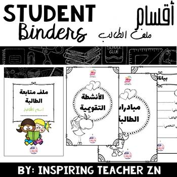 Student File Binder - فواصل ملف الطالب