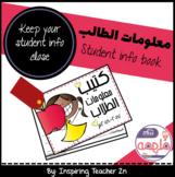 Student Information Book - كتيب معلومات الطالب
