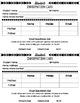 Student Information Card FREEBIE!