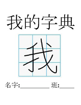 Chinese Dictionary - Student Created, Personalized