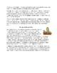 Substitute Teacher Handbook - a Survial Guide!