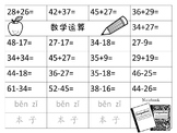 Subtraction and Addition in 100以内的加减法(简体)
