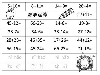 Subtraction and Addition in 100以内的加减法(简体)