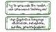 Succulent themed VOICES (6+1 Writing Traits) menu