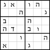 Sudoku Hebrew 1-9 fun puzzle to help students learn how to write numbers