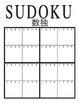 Sudoku Sheets (blank)
