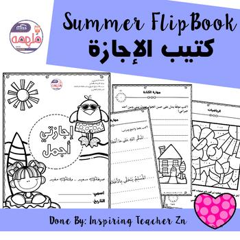 Summer Book - كتيب الإجازة