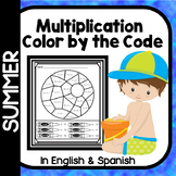 Summer Color by the Code - Multiplication in English & Spanish