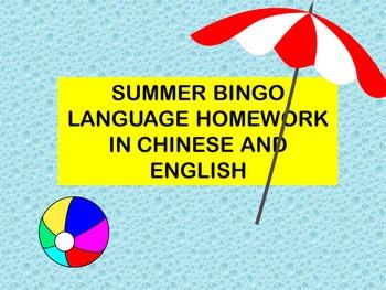 Summer Language skills bingo activity in Chinese and English