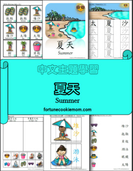 Summer Pre-K/K Pack (English with Traditional Chinese)