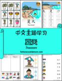 Summer Pre-K/K Pack (English with Simplified Chinese)