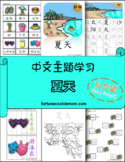 Summer Theme FULL Pack  (Simplified Chinese)